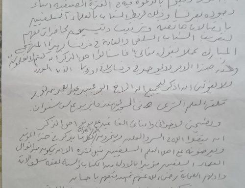 استفتاحية شيخنا العلامة حسن بن عبد الوهاب بن مرزوق البنا حفظه الله لموقع أهل الذكر