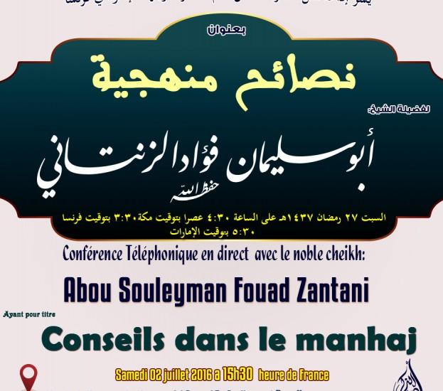[السبت] محاضرة مباشرة عبر الهاتف مع الشيخ أبو سليمان فؤاد الزنتاني حفظه الله