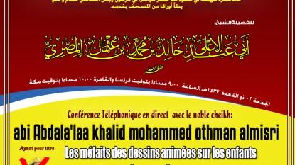Cheikh Khalid uthman- les mefaits des dessins animees sur les enfants des musulmans