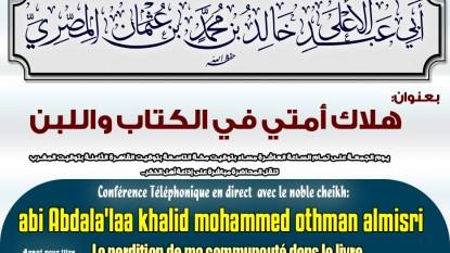 هلاك أمتي في الكتاب واللبن –  الشيخ خالد عثمان المصري حفظه الله