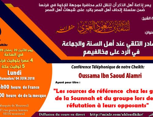 Les sources de référence chez les gens de la Sounnah et du groupe Lors de la réfutation à leurs opposants, Cheikh Oussama Ibn Saoud Alamri  -qu' Allah le préserve