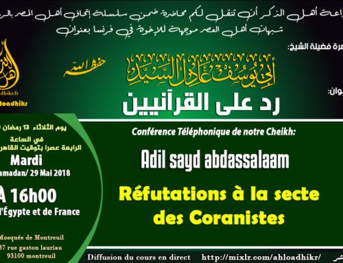 """""""Réfutations à la secte des Coranistes"""" Cheikh Adil Sayd  -qu' Allah le préserve-"""