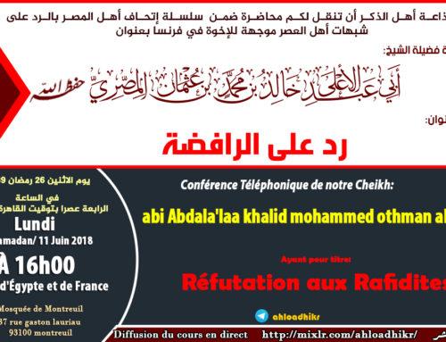 [الاثنين]  محاضرة فضيلة الشيخ أبي عبد الأعلى خالد عثمان رد على الرافضة