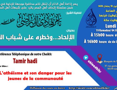 L'athéisme et son danger pour les jeunes de la communauté, Cheikh Tamir Hadi  -qu' Allah le préserve
