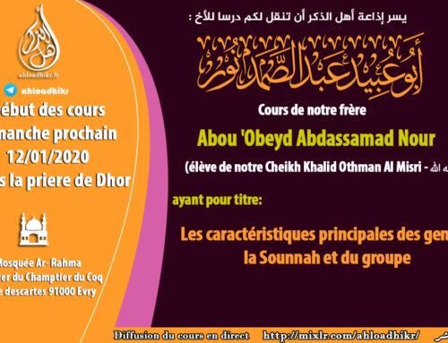 [dimanche prochain 12/01/2020] Les caractéristiques principales des gens de la Sounnah et du groupe : frère Abou 'Obeyd Abdassamad Nour