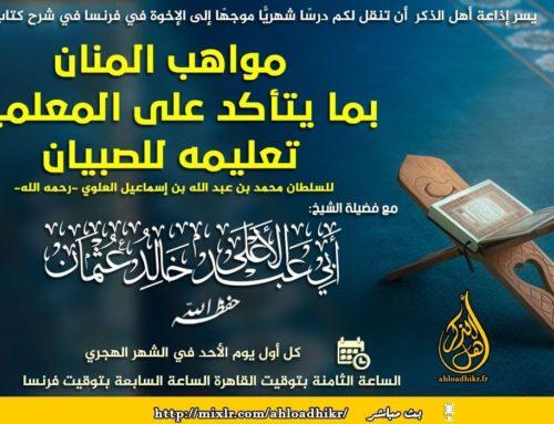 Série de conférences téléphoniques avec notre Cheikh Abou 'Abdila'lâ Khâlid 'Uthmân al-Misrî