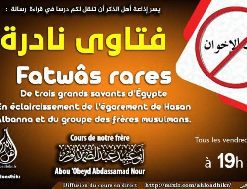 Fatwâs rare de trois grands savants d'Égypte En éclaircissement de l'égarement de Hassan Albanna  et du groupe des frères musulmans