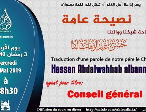 Conseil général de Cheikh Hasan Ibn AbdalWahhab AlBanna -qu'Allah le preserve-