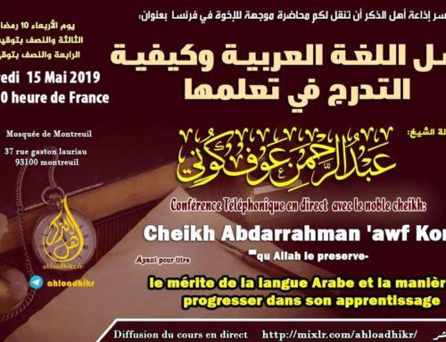 le mérite de la langue Arabe et la manière de progresser dans son apprentissage du noble Cheikh Abdarrahman'awf Kone