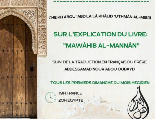 Serie de conférences téléphoniques  🎙avec notre Cheikh/ Abou 'Abdila'lâ Khâlid 'Uthmân al-Misrî -Qu'Allah le préserve-