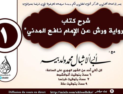 """شرح كتاب: """"رواية ورش عن الإمام  نافع المدني"""