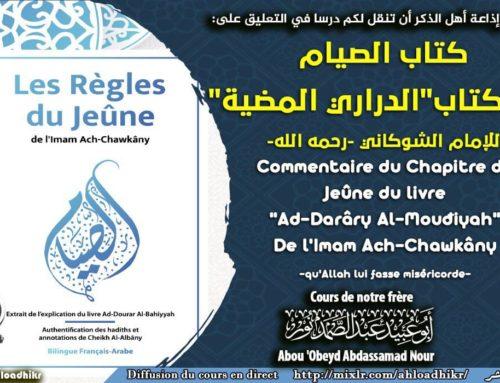 Les règles  du jeûne de l'imam Ach-Chawkany