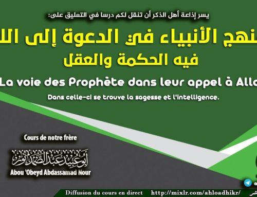 La voie des Messagers dans leur appel à Allâh